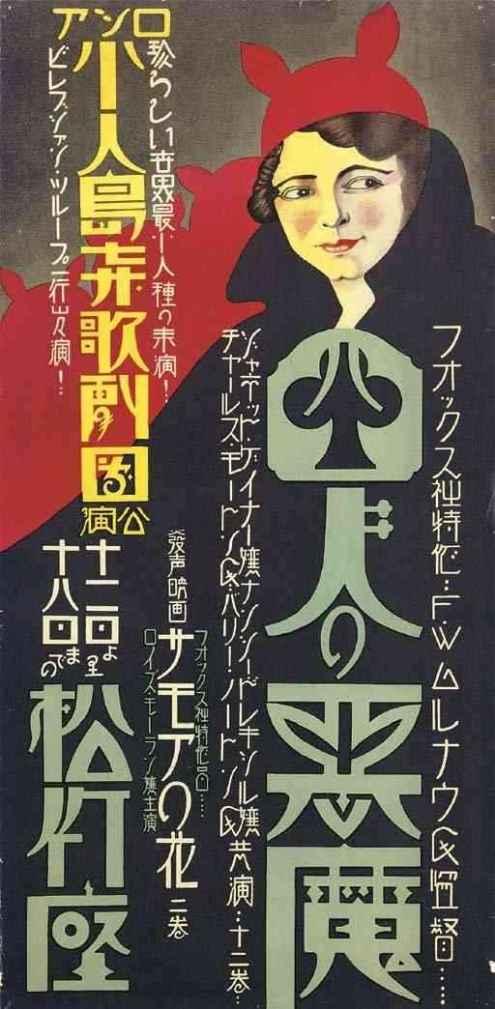 Cartel japonés de Cuatro Diablos. De la época americana de Murnau la única película que se mantiene perdida es 4 Devils (1928), una película de la cual se sabe que hubo dos versiones, una muda y otra sonora.